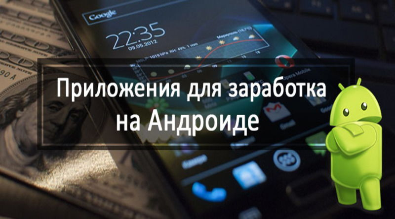 Приложения на Андроид для заработка