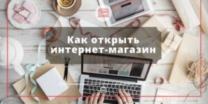 С чего начать создание собственного интернет-магазина